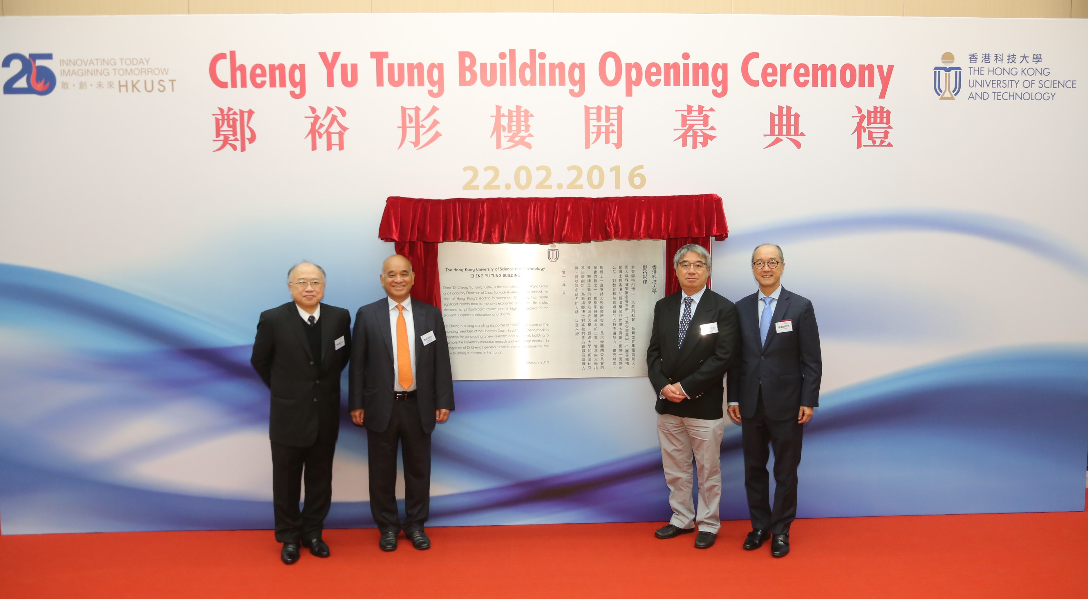 HKUST Holds Opening Ceremony for Cheng Yu Tung Building