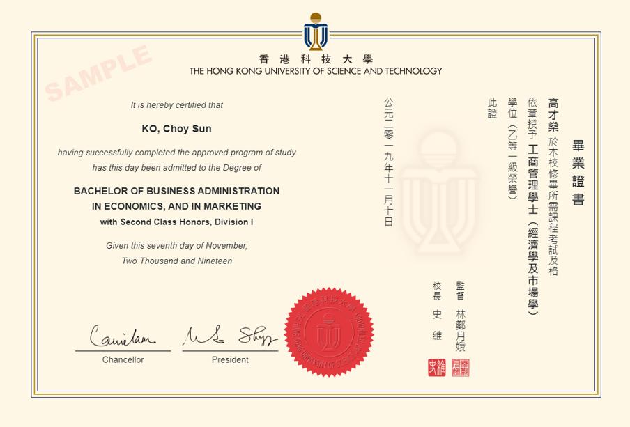 diploma sample