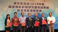 HKUST Engineering Received Three Natural Science Awards