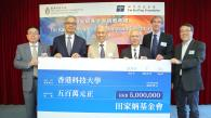 HKUST Receives HK$5 Million Donation from Tin Ka Ping Foundation in Support of Research Development and Exchange of Talents