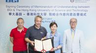 HKUST and BGI Group Establish Joint Research Center on Biotechnological Science and Engineering