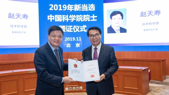 President of the Chinese Academy of Sciences (CAS) Prof. BAI Chunli (right) presents the academician certificate to Prof. ZHAO Tianshou.