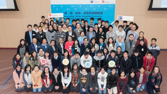 "A total of 26 HKUST faculty members and 70 Form 4 to Form 5 students participate in the ""Innovating Today, Imagining Tomorrow"" Mentorship Program jointly organized by HKUST and The Hong Kong Federation of Youth Groups."