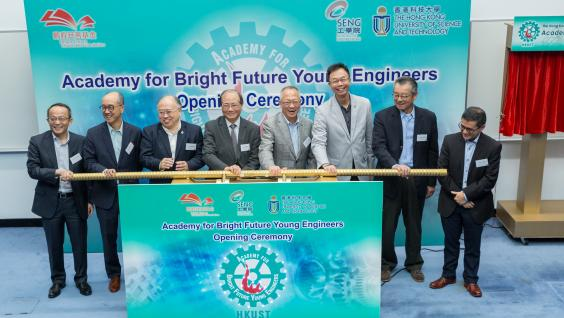 (From left) Prof Tim Cheng Kwang-ting, HKUST Dean of Engineering; Prof Tony F Chan, HKUST President; the Honorable Andrew Liao Cheung-sing, HKUST Council Chairman; Mr Eddie Ng Hak-kim, Secretary for Education of the HKSAR Government; Prof Roy Chung, Founder and Chairman of Bright Future Charitable Foundation and Co-founder and Non-executive Director of Techtronic Industries Company Limited; HKUST Council Vice-Chairman Prof John Chai Yat-Chiu; Dr Eden Woon, HKUST Vice-President for Institutional Advancement and Prof Tsui Chi-ying, HKUST Associate Dean of Engineering (Undergraduate Studies) officiate at the opening ceremony of the Academy for Bright Future Youth Engineers.