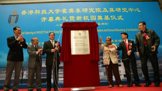 Officiating guests are unveiling the plaque of HKUST Fok Ying Tung Graduate School
