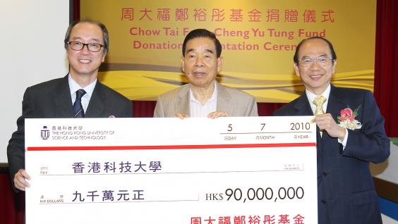Dr Cheng Yu Tung (middle) makes a generous donation to HKUST on behalf of the Chow Tai Fook Cheng Yu Tung Fund. The cheque is received by Council Vice-Chairman Dr Michael Mak (right) and President Tony F Chan.