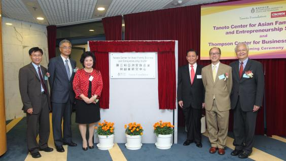 Mr & Mrs Sukanto Tanoto (middle) officiate at the unveiling ceremony of Tanoto Center for Asian Family Business & Entrepreneurship Studies together with President Prof Tony F Chan (second from right) and management from HKUST.