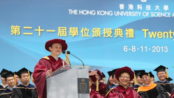 Dr Jack Ma Yun delivers HKUST's first commencement speech.