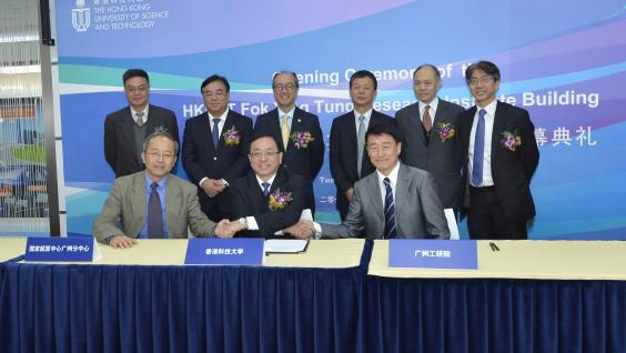 HKUST signs an agreement on setting up the National Supercomputer Center in Nansha.
