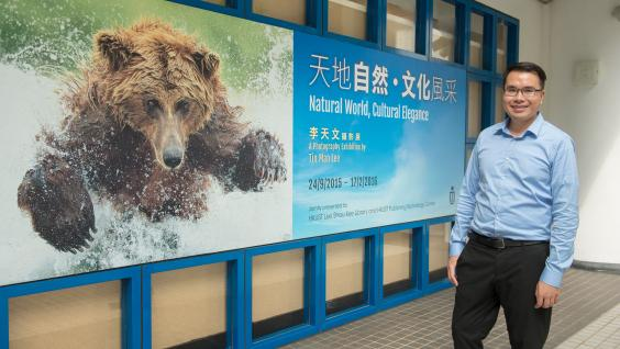 Award-winning photographer Dr Tin Man Lee holds an exhibition at HKUST showing stunning wildlife photos.