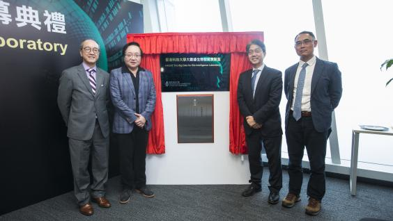 Officiating guests at the plaque unveiling ceremony: (from left to right) HKUST President Prof Tony F Chan; Mr Raymond Chu; Prof Joseph Lee, Vice-President for Research and Graduate Studies; and Prof Qiang Yang, New Bright Professor of Engineering, Chair Professor and Head of Department of Computer Science and Engineering.