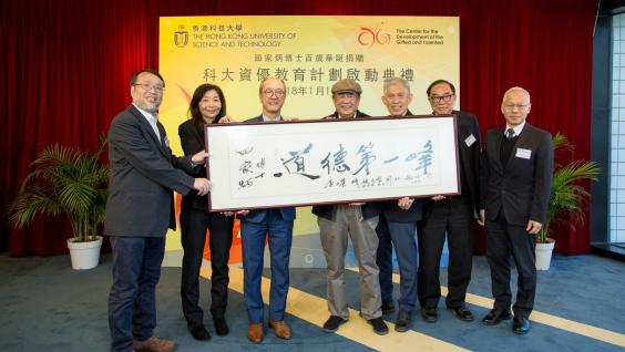 HKUST presented Prof Liu Zaifu's calligraphy to the Foundation in celebration of Dr Tin Ka Ping's 100th birthday.(From left) HKUST CDGT Director Prof King L Chow, Vice-President for Institutional Advancement Dr Sabrina Lin, President Prof Tony F Chan, renowned litterateur and Tin Ka Ping Outstanding Scholar-in-Residence of Chinese Literature Prof Liu Zaifu, Tin Ka Ping Foundation Board Chairman Mr Sam Tin Hing Sin, Deputy Chairman Mr Tai Hay Lap and Director Mr Tin Wing Sin