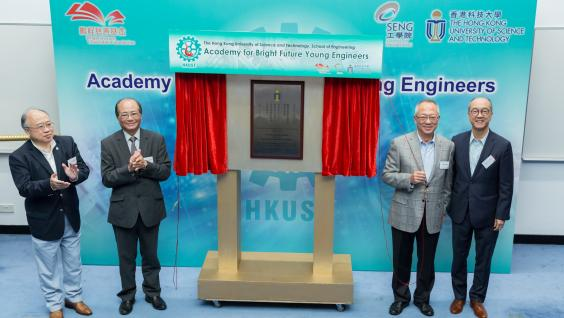 (From left) The Honorable Andrew Liao; Mr Eddie Ng; Prof Roy Chung and Prof Tony F Chan unveil the plaque of the academy.