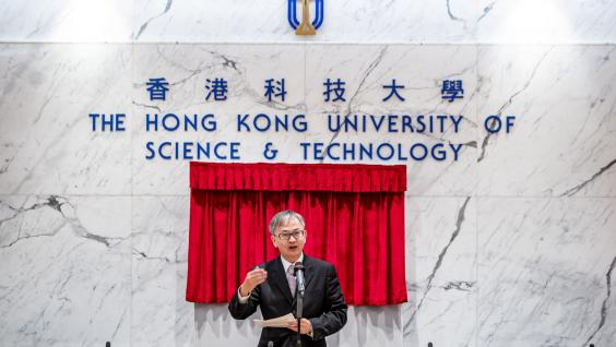 Dr David Chung Wai-keung, JP, Under Secretary for Innovation and Technology, HKSAR Government attended the Plaque Unveiling Ceremony of HKUST-CIL Joint Laboratory of Innovative Environmental Health Technologies.
