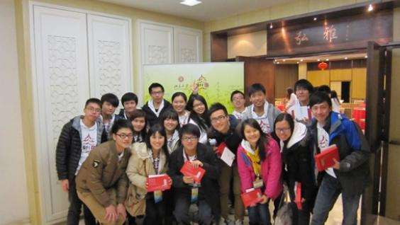 Welcome Dinner at Peking University