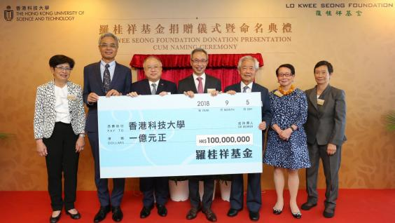 From Lo Kwee Seong Foundation: Chairman Dr. Peter LO Tak-shing (middle), Trustees Mr. Winston LO Yau-lai, (third right), Ms. Myrna LO Mo-ching (second right), Mrs. Irene CHAN Lo Mo-lin (first right) and Ms. Yvonne LO Mo-ling (first left) presented a check to Mr. Andrew LIAO Cheung-Sing (third left), Council Chairman of HKUST and Prof. Wei SHYY, HKUST President (second left).