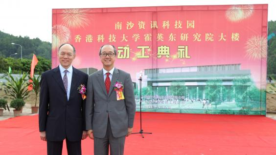 President Tony Chan (right) and Mr Ian Fok on the construction site for the HKUST Fok Ying Tung Graduate School Building