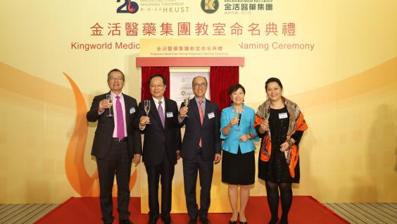 (From left) Dr Eden Y Woon, HKUST Vice-President for Institutional Advancement, Mr Zhao Li Sheng, Co-founder and Chairman of Kingworld Medicines Group, Prof Tony F Chan, HKUST President, Prof Nancy Y Ip, Vice-President for Research and Graduate Studies, and Ms Chan Lok San, Co-founder and Executive Director of Kingworld Medicines Group, officiated at the classroom naming ceremony.