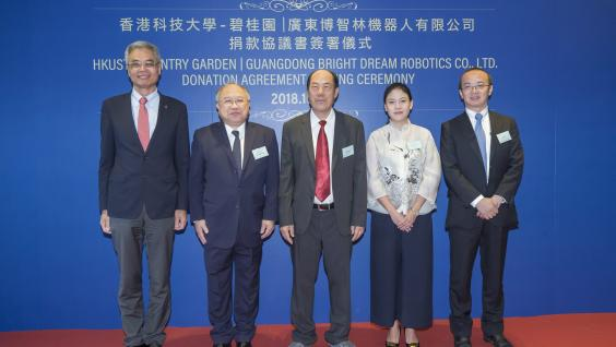(From left)HKUST President Prof. Wei SHYY, HKUST Council Chairman Mr. Andrew LIAO Cheung-Sing, Founding Chairman of Country Garden Mr. YEUNG Kwok-Keung, Executive Director of Country Garden Ms. YANG Ziying and Vice President of Country Garden & President of Guangdong Bright Dream Robotics Mr. SHEN Gang at the donation agreement signing ceremony.