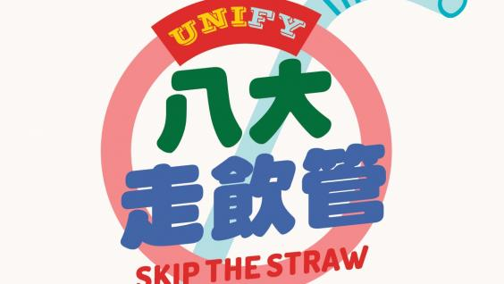 "UNIfy: Skip the Straw"" Campaign"