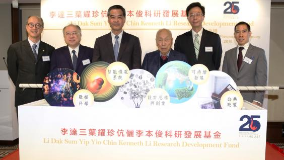 (From left) Prof Tony F Chan, the Honorable Andrew Liao Cheung-Sing, the Honourable C Y Leung, Dr Li Dak Sum, Prof John Chai Yat-Chiu, and Mr Kenneth Li.