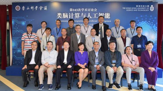 Nearly 40 distinguished scholars from Hong Kong, Macau and the Mainland attended the Xiangshan Science Conference hosted by The Hong Kong University of Science and Technology.