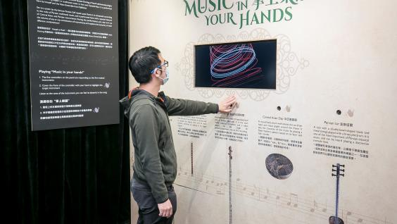 The exhibition introduces three interactive features to enrich user experience - Music in Your Hand