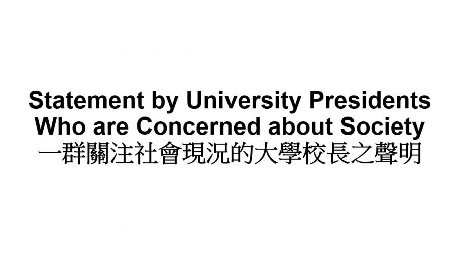 Statement by University Presidents Who are Concerned about Society