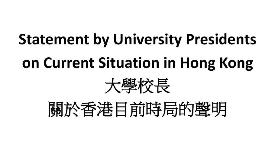 Statement by Heads of Universities on Current Situation in Hong Kong