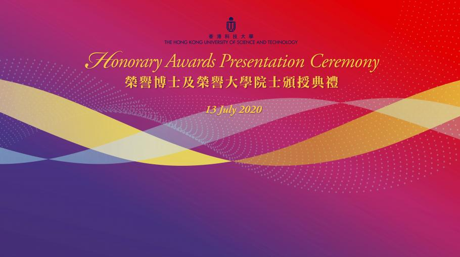 HKUST Confers Honorary Doctoral Degrees and Fellowships