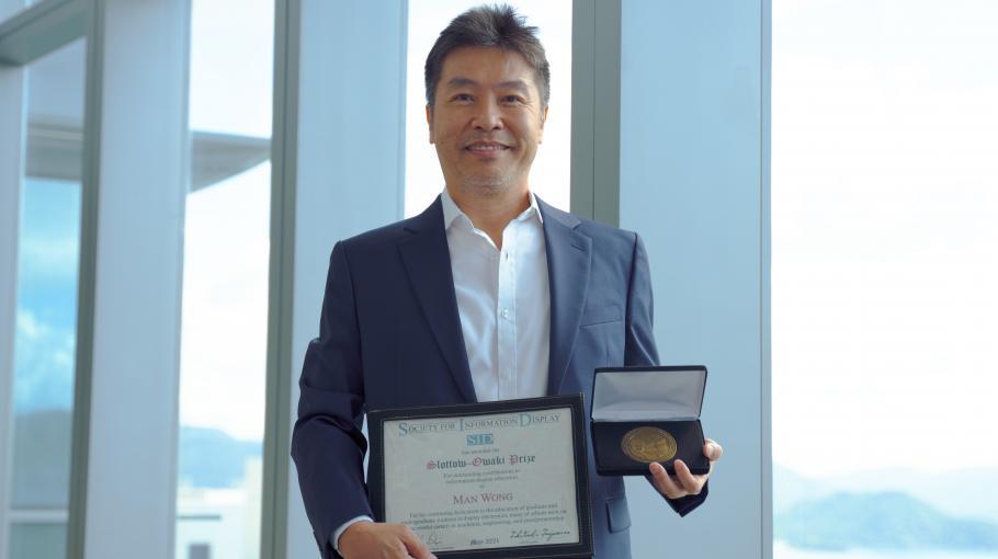 王文教授获颁 2021 Slottow-Owaki 奖(只供英文版本)